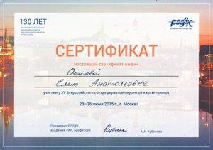 XV Всероссийский съезд дерматовенерологов и косметологов