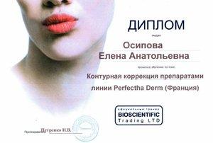 Контурная пластика препаратами Perectha Derm (Франция)