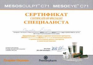 применение препаратов MESOSCULPT C71