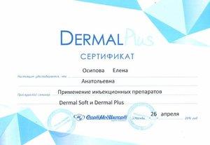 Применение инъекционных препаратов Dermal Soft и Dermal Plus