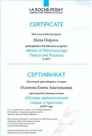 Основы дерматоскопии