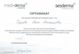 Применение профессиональных и космецевтических средств MEDI+DERMA, SESDERMA