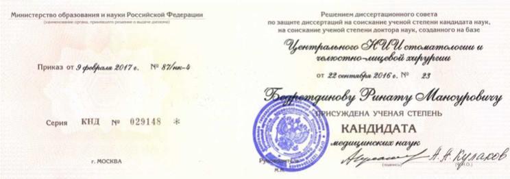 Бедретдинов.jpg
