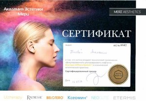 Сертифицированнная клиника по ультразвуковому лифтингу Ulthera