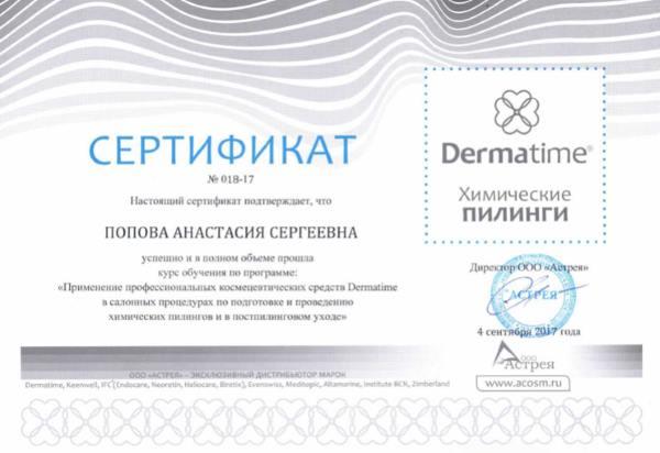 Попова 2.jpg