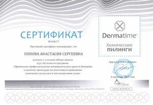 Использование средств Dermatime при пилингах