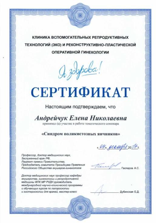 Андрейчук 2.jpg