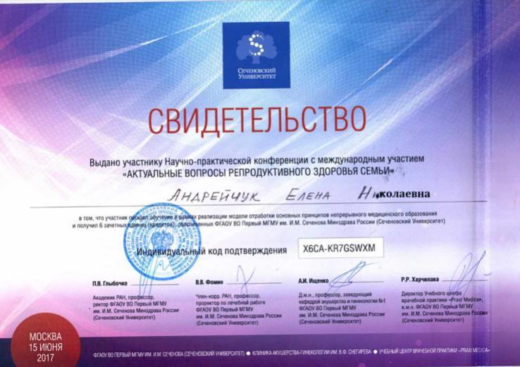 Андрейчук 4.jpg