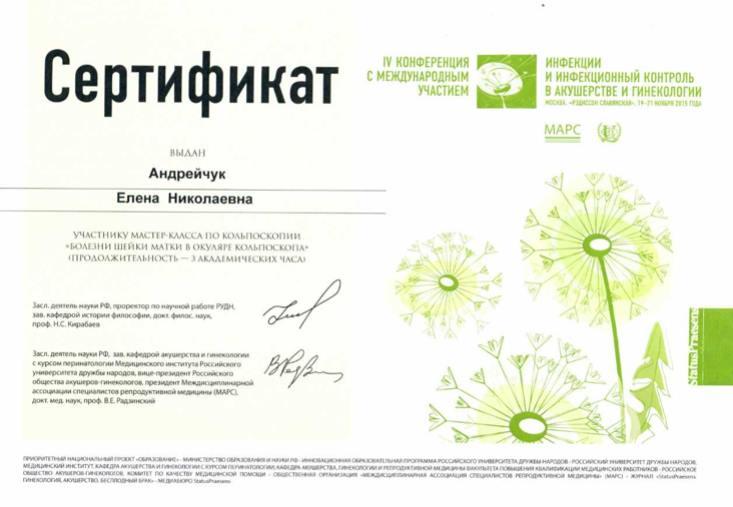 Андрейчук 13.jpg