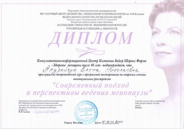 Андрейчук 22.jpg