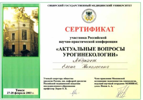 Андрейчук 25.jpg