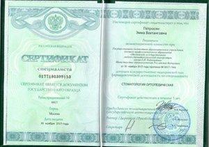 Сертифицированный стоматолог-ортодонт