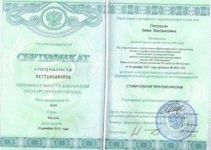 Сертифицированный стоматолог-терапевт