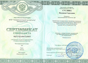 Сертификат эндокринолога