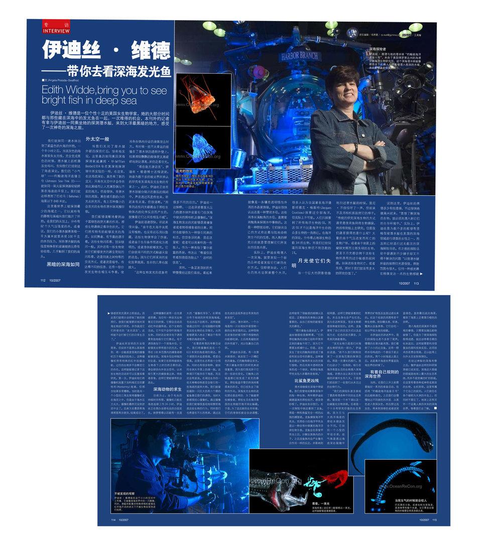 Focus Magazine - China -