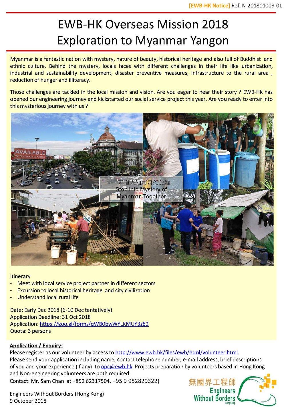 EWB-Overseas Mission 2018 Exploration to Myanmar Yangon poster.jpg