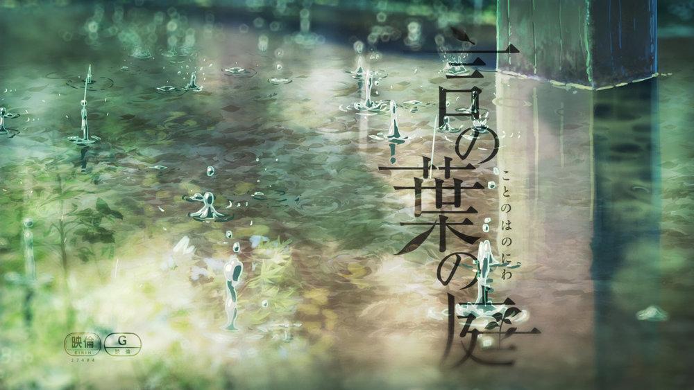 言の葉の庭 Theme Rain [難度: ★✰✰✰✰]  [ P.1]    [ P.2]