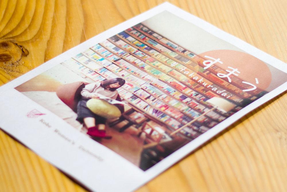イベントで配布されていた大学生による団地リノベーション研究をまとめた冊子。表紙には「壱の家」の住まい手ご自慢の本棚の前で撮影された写真が採用されていました。