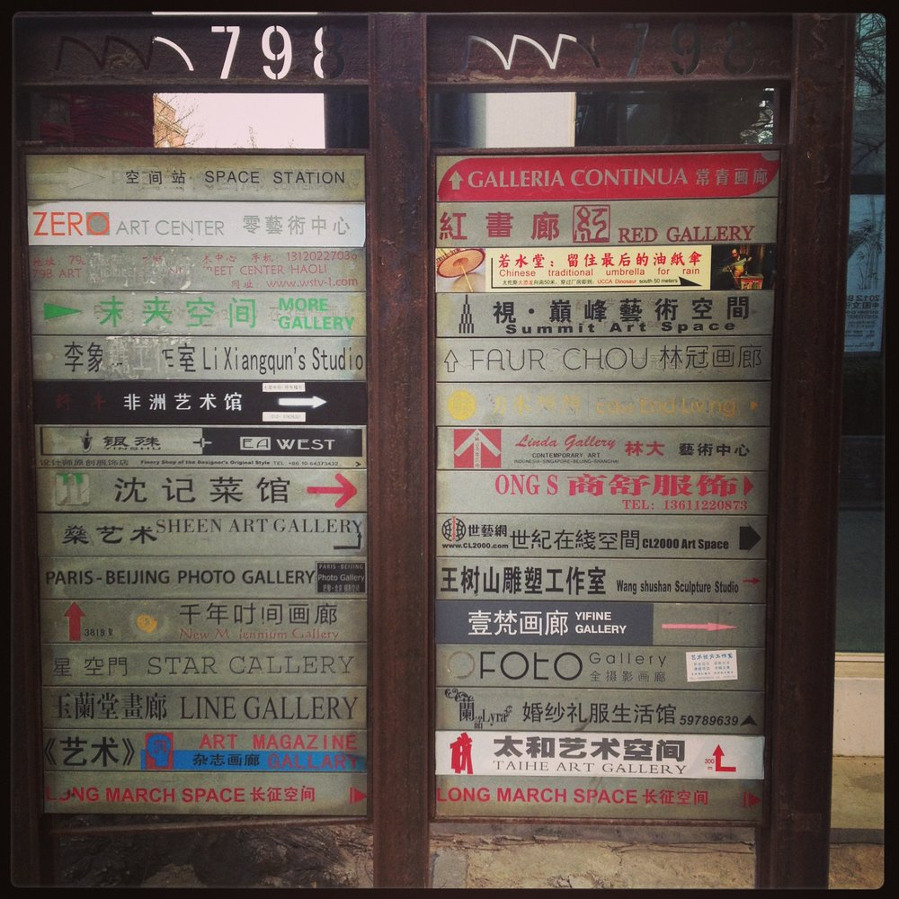 The UCCA and many of the cities galleries are located in the 798 Arts District in Beijing.