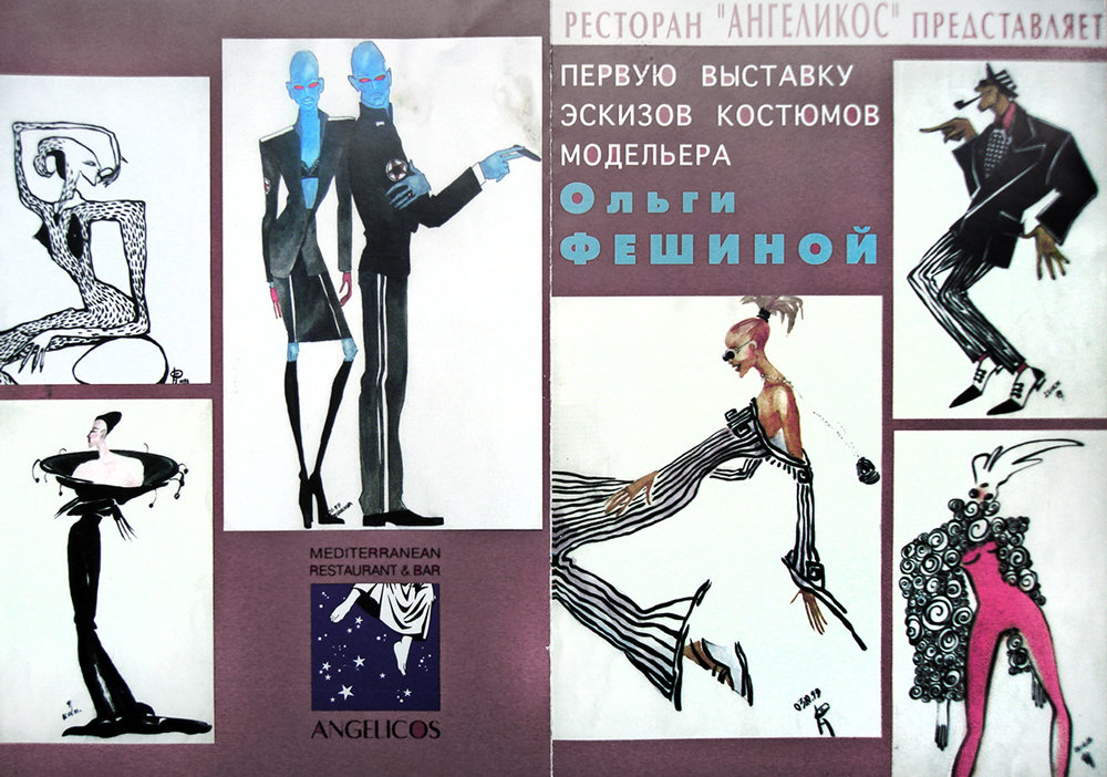olga-feshina-booklet-show-1997-sketches-1-s.jpg