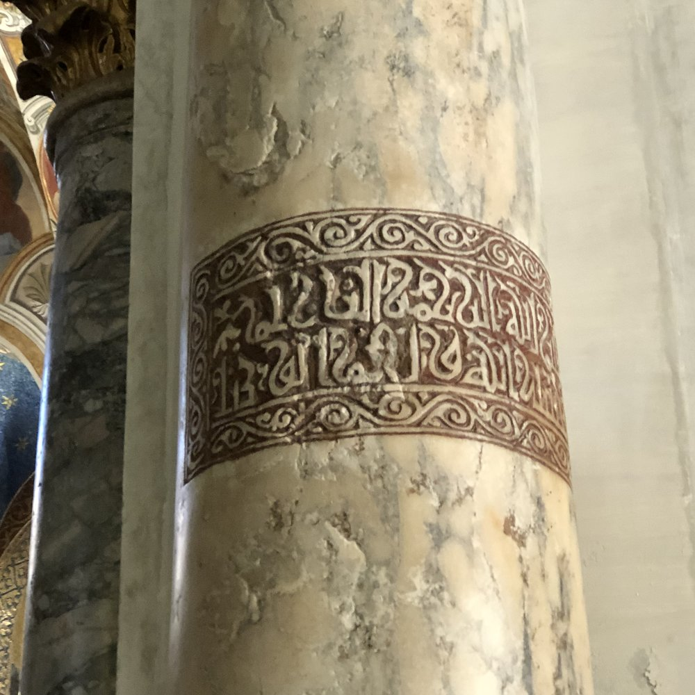 Arabic inscription, Duomo (Cathedral), Monreale, Sicily