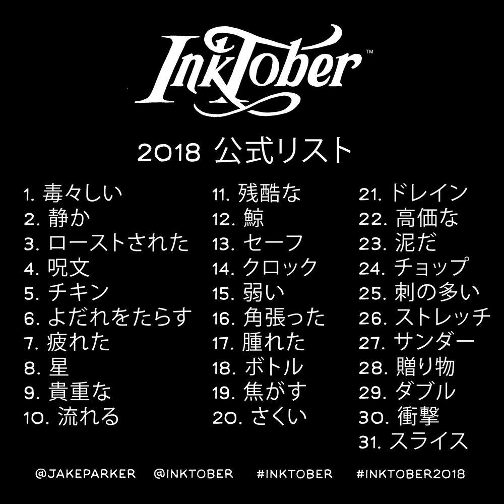 2018promptlist_japanese.jpg