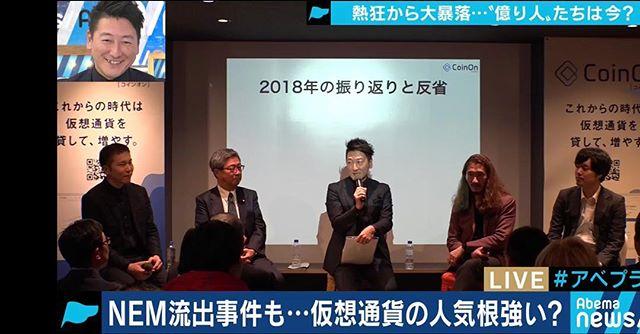 【おしらせ📢】  昨晩放送されたAbemaPrime 、 堀さんのコーナーにて、田原彩香(@taharaayaka)が司会を務めた弊社主催のイベント を取り上げて頂きました!😆️✨  下記リンクにて、 6日間のみアーカイブがご視聴可能です👀⬇️  abema.tv/channels/abema… … …  是非ご覧ください✨  ✂︎ - - - - - - - - - ✂︎ - - - - - - - - - ✂︎ #仮想通貨 #CoinOn #仮想通貨大反省会 #AbemaPrime ✂︎ - - - - - - - - - ✂︎ - - - - - - - - - ✂︎