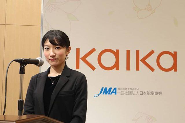 【開催報告】 * KAIKA HR Teck ピッチにて、 田原彩香 @taharaayaka が司会を務めました! * 最先端のHR teck企業のプレゼンは大変勉強になりました! * お越しいただいた皆様、誠にありがとうございました! * #HR #teck #HR teck #人事 #ビジネスタレント #スタートアップ