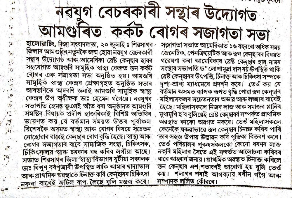 "Press release in the newspaper ""Pratidin Dainik Janambhumi"" about the Breast Cancer Awareness event!"