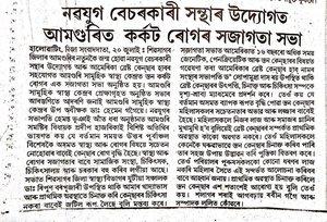 Dainik janambhumi tinsukia edition today   Ajit News Paper: Dainik