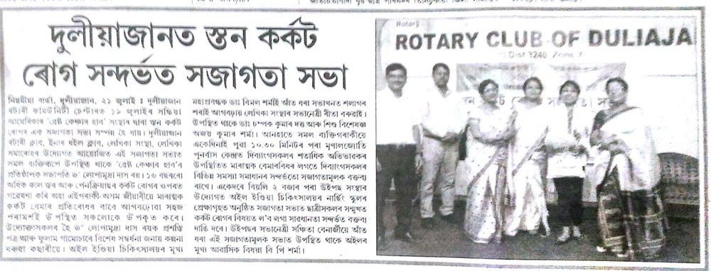 I am extremely thankful to the print media – Niyomiya Barta newspaper, 22nd July, 2018 for covering the three events in Duliajan highlighting the importance of Breast Health and Early detection. Thanks to the organizers for inviting the press.