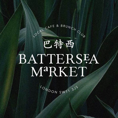 Battersea Market Café Coffee Shop Brunch Club Restaurant Clapham Junction London