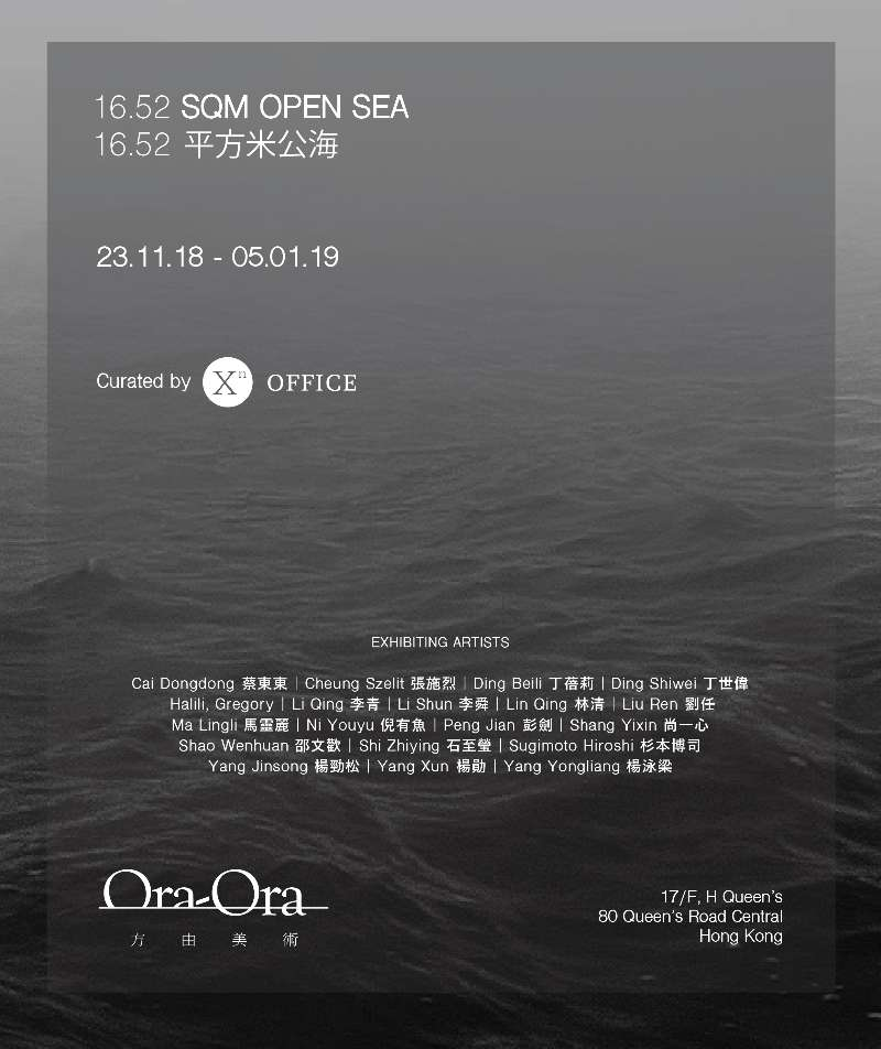16.52 Sqm Open Sea_poster I.jpg