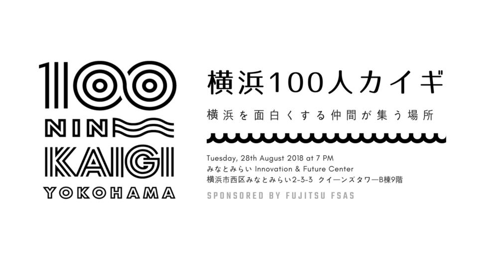 横浜100人カイギSTART! (2).png