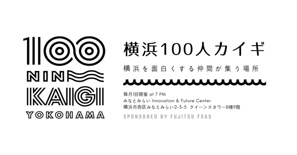 横浜100人カイギSTART! (5).png