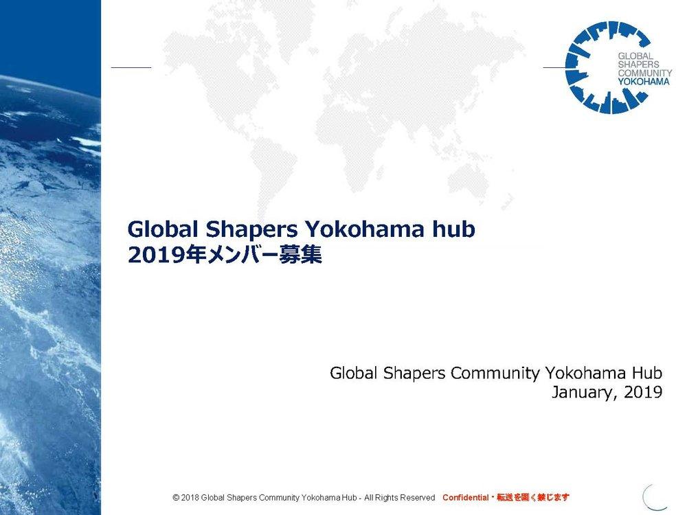 2019横浜Hubメンバー募集_v3_ページ_01.jpg