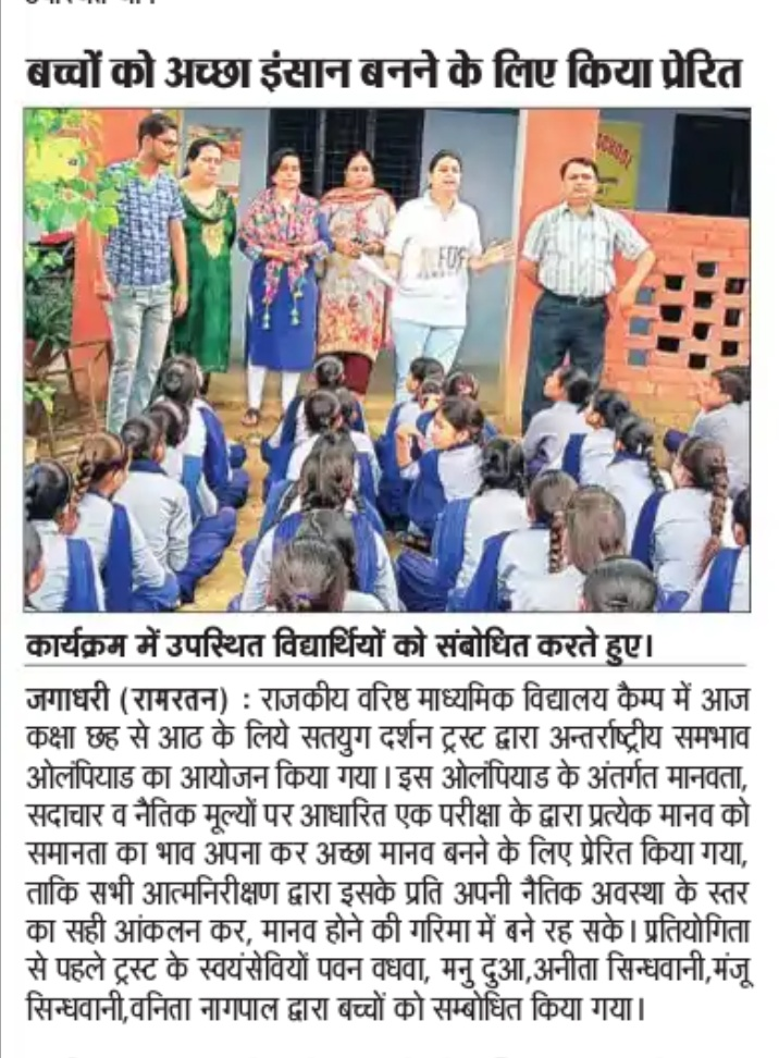 Jagadhri, Dainik Savera(30th July)