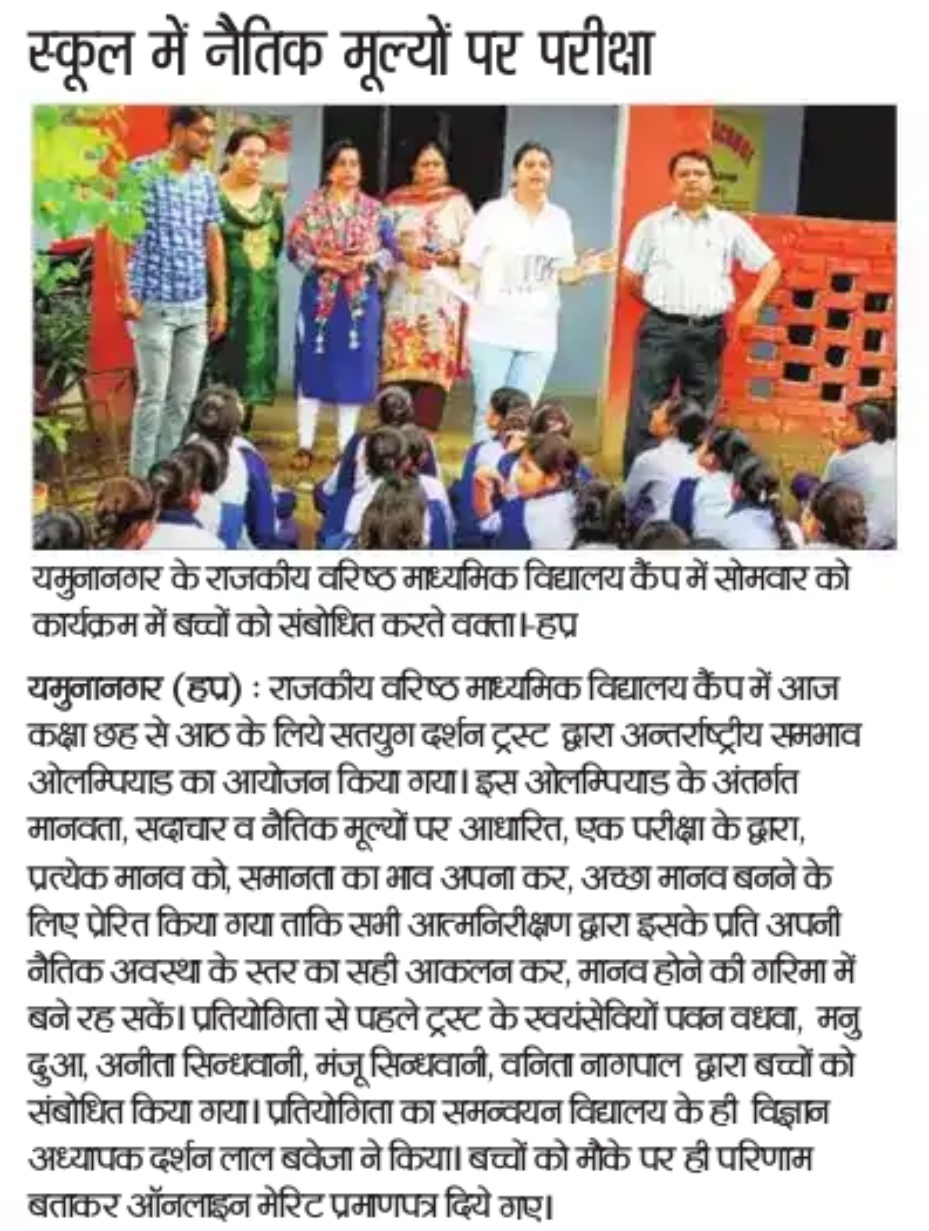 Yamunanagar, Dainik Tribune(30th July)