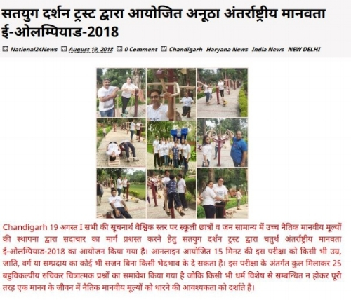 Chandigarh,National24News(19th August)