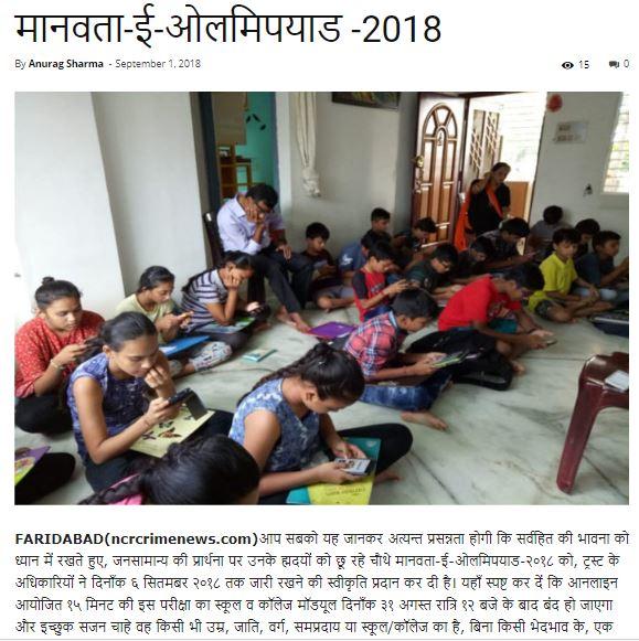 Faridabad , NcrCrimeNews(1st September)