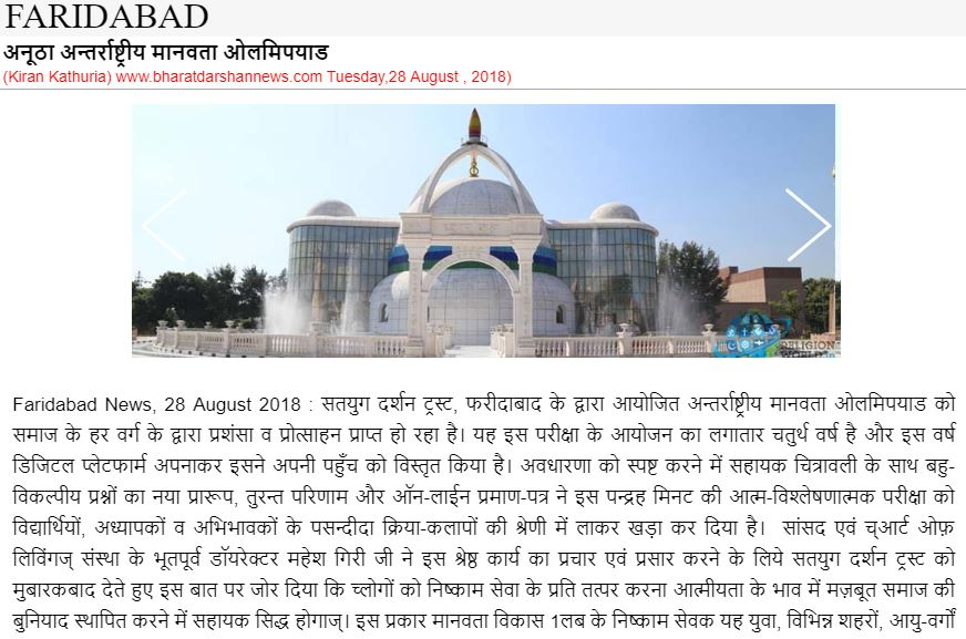 Faridabad, Bharat Darshan News(28th August)