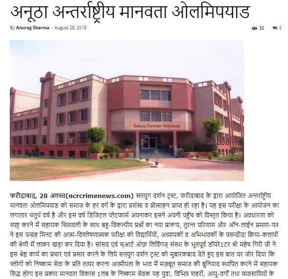 Faridabad, NcrCrimeNews(28th August)