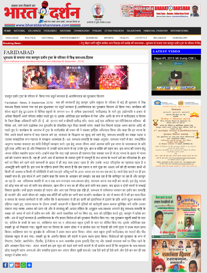 Faridabad, BharatDarshanNews(8th September)