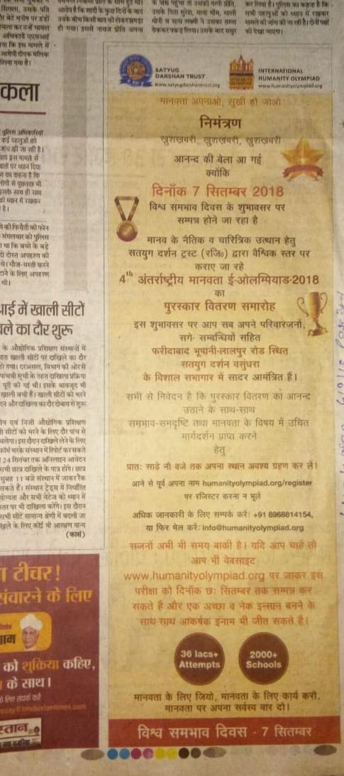 Faridabad, Hindustan times(6 september)