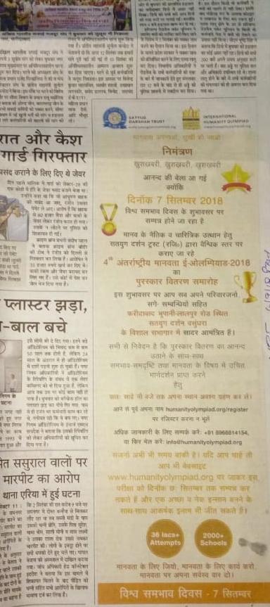 Faridabad, Navbharat Times(6 september)