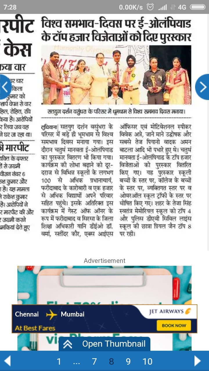 Dainik bhaskar ludhiana (10th September)