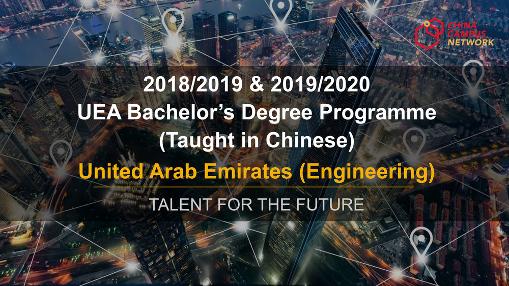 UEA-ENGINEERING-Summary_UAE_Engineering_EN-20181227-1.jpg