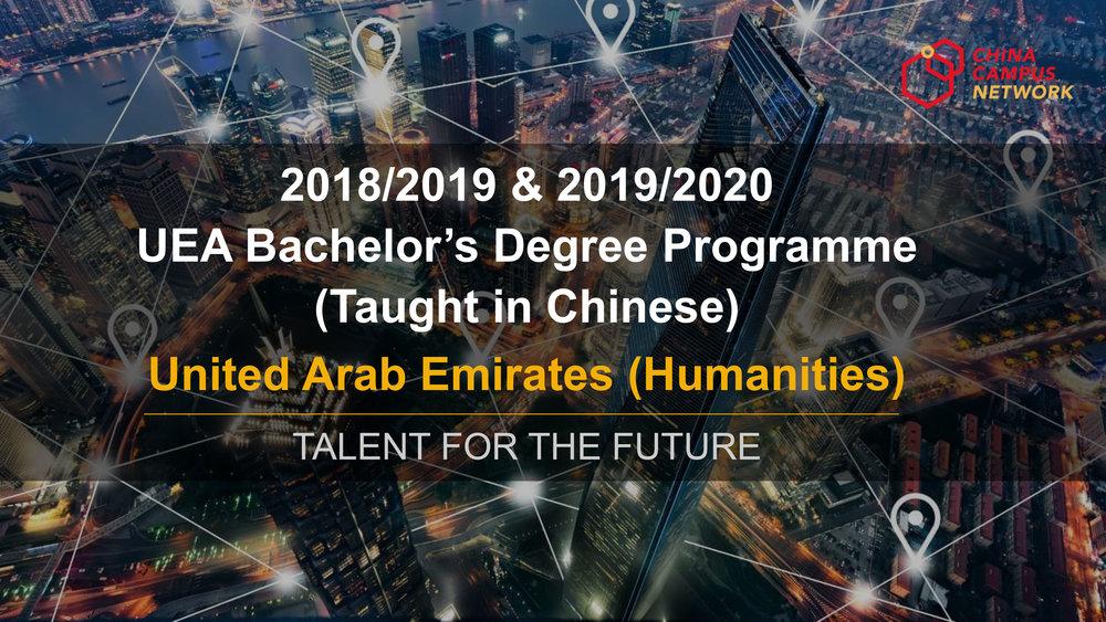 UEA-HUMANITIES-Summary_UAE_Humanities_EN_20181227-1.jpg