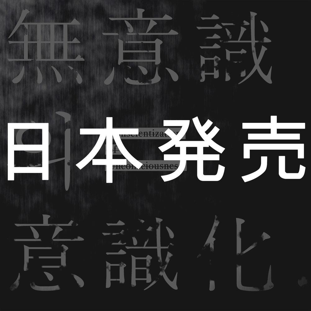日本発売.jpg