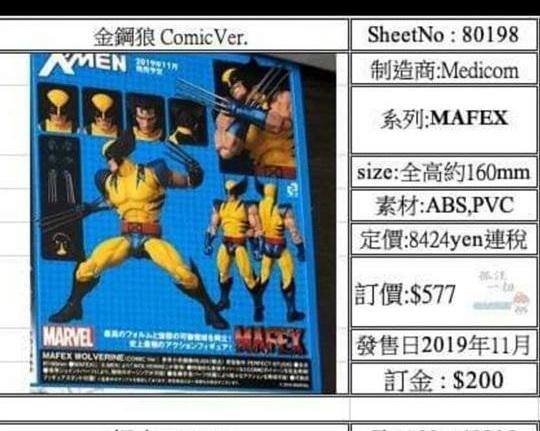 Medicom-MAFEX-Marvel-Comic-Wolverine-Teeny-Tiny-Teaser-02.jpg